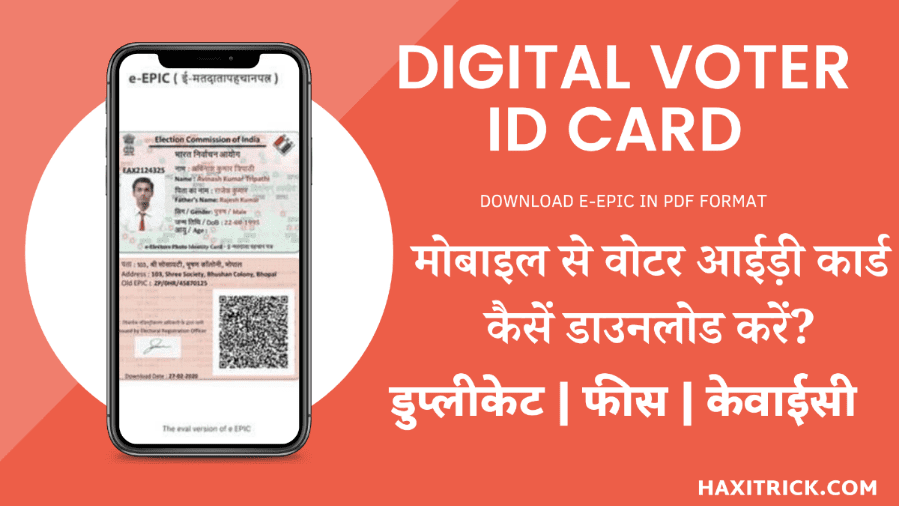 Digital Voter ID Card Kaise Download Kare