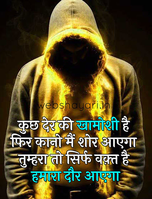 attitude status dabang status hindi me