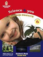 تحميل كتاب العلوم باللغة الانجليزية للصف السادس الابتدائى الترم الثانى