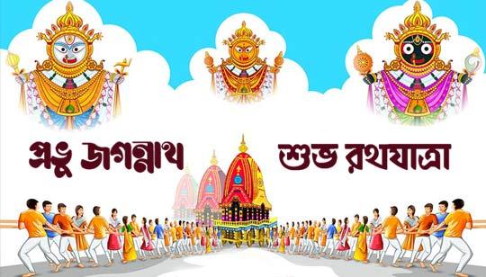 Prabhu Jagannath Lyrics Ratha Yatra Special Song