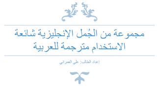 كتاب مجموعة من الجمل الإنجليزية شائعة الاستخدام مترجمة للعربية