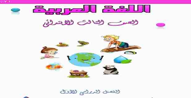 مذكرة لغة عربية للصف الثالث الابتدائي ترم أول 2021