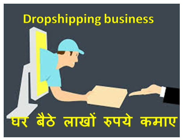 what is drop shipping business hindi mai online
