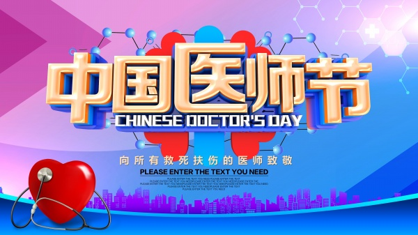 Chinese Physician's Day Poster Design free psd