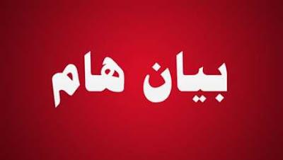 وزارة الداخليه تذيع بيان هام للمواطنين الان بعدد قتلي الارهابيين حتي الان