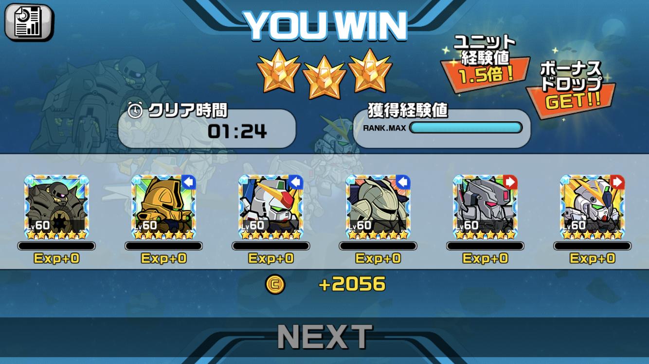 ステージ210クリア編成2