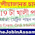 Oil India Duliajan Recruitment 2021: 119 Supervisor, Electrician, Drilling and Others Vacancy