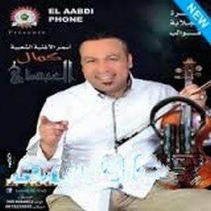Kamal El Abdi-Dayra Jalaba 9waleb 2015