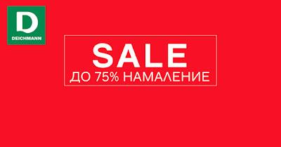 DEICHMANN Лятна Разпродажба