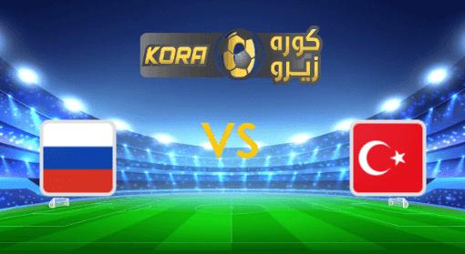 مشاهدة مباراة تركيا وروسيا بث مباشر اليوم 15-11-2020 دوري الأمم الأوروبية