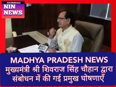 MP : मुख्यमंत्री श्री शिवराज सिंह चौहान के संबोधन में की गई प्रमुख घोषणाएँ / MADHYA PRADESH NEWS
