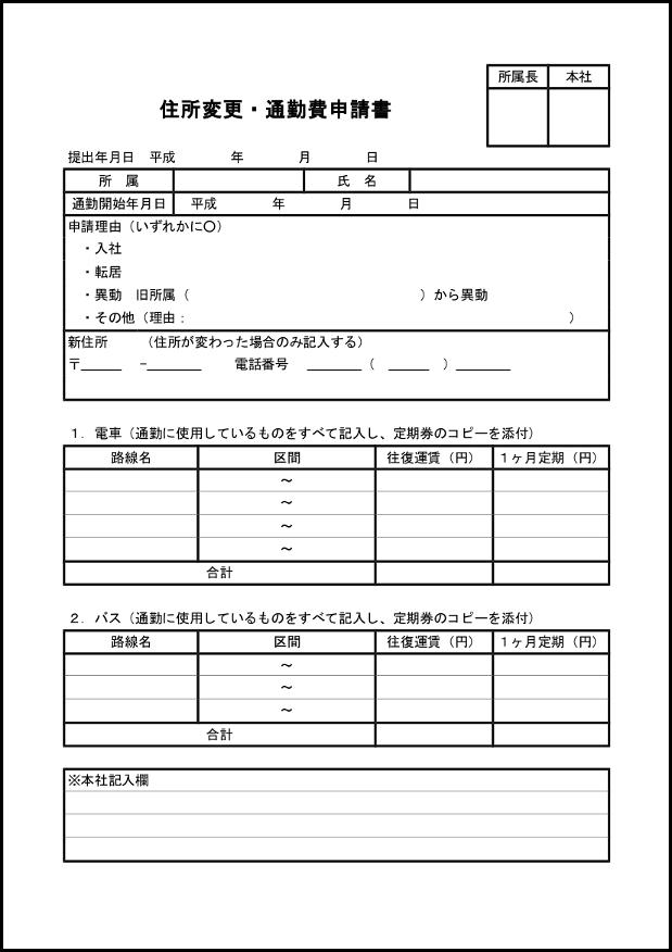 住所変更・通勤費申請書 023