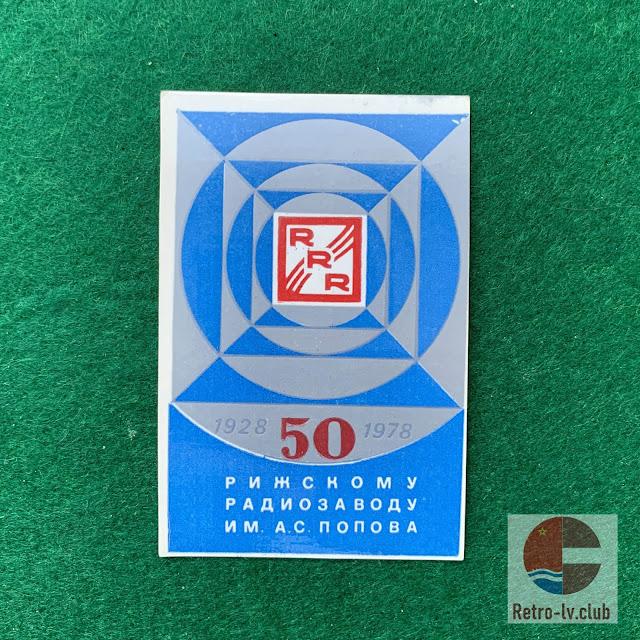 Рижского радиозаводу 50 лет RRR