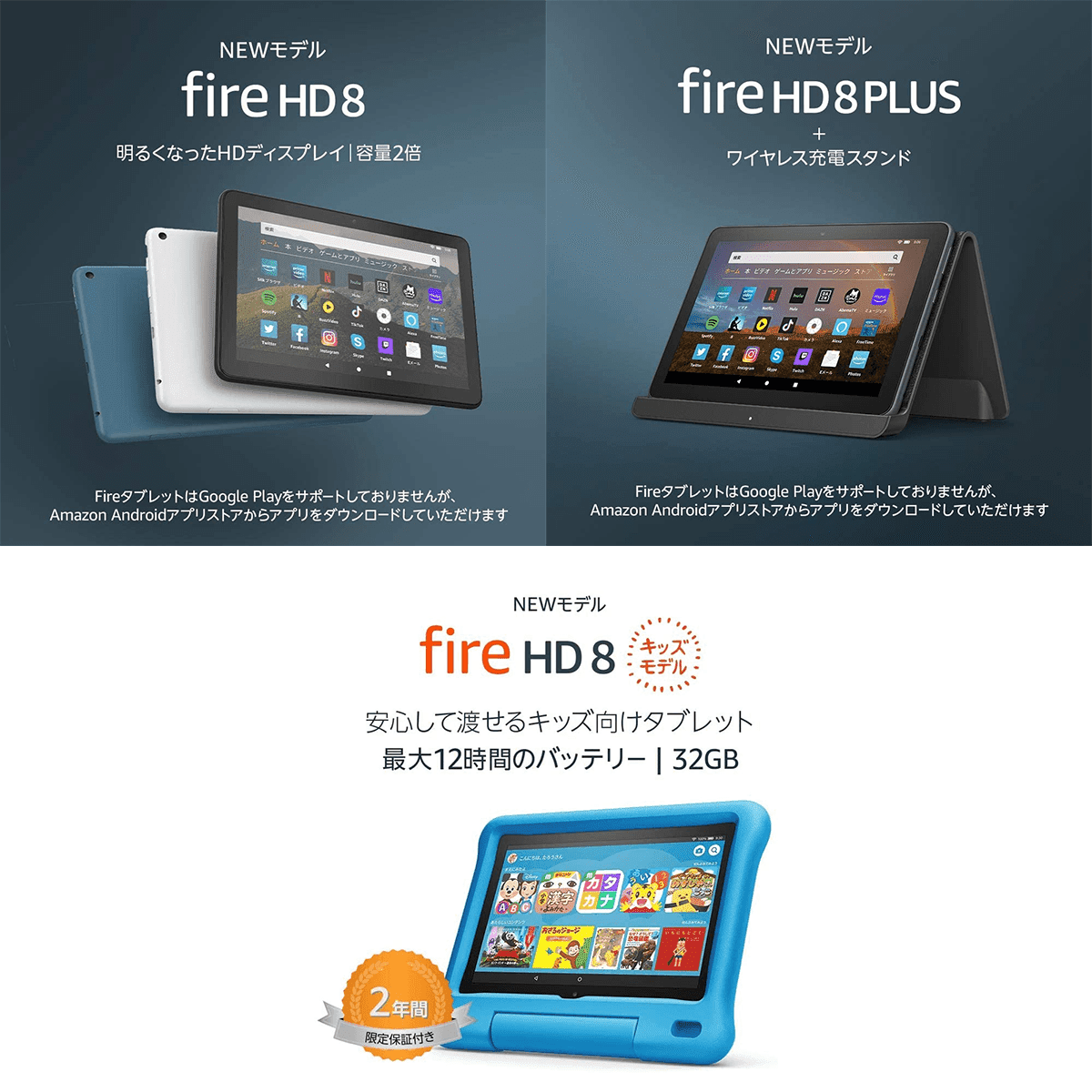 Amazon 8インチタブレット Fire Hd 8 に3つの新機種 Fire Hd 8 Fire Hd 8 Plus キッズモデルが登場