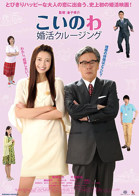 Sinopsis Film Jepang 2017: Matchmaking Cruise / Koinowa: Konkatsu Cruising