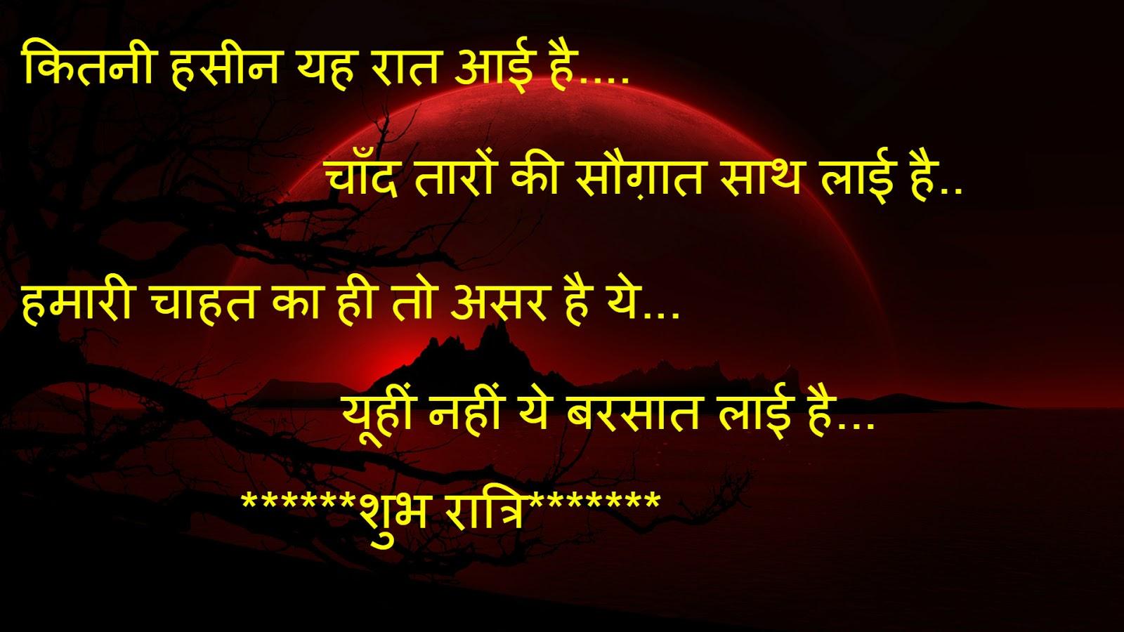 Good Evening In Hindi Download Good Night Ka Wallpaper 65 Good