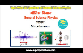 भौतिक विज्ञान: विविध GK Questions Set 4