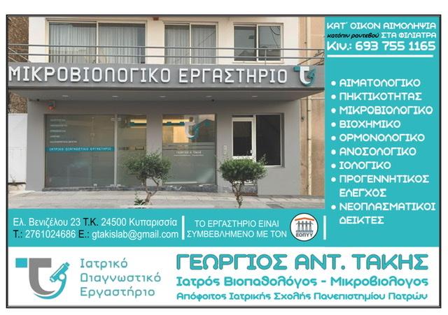 ΙΑΤΡΟΙ- ΜΙΚΡΟΒΙΟΛΟΓΙΚΟ ΙΑΤΡΕΙΟ
