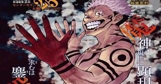 漫画 raw 呪術 【呪術廻戦】呪術廻戦 130~136話『漫画』