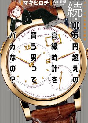 続・100万円超えの高級時計を買う男ってバカなの? raw zip dl