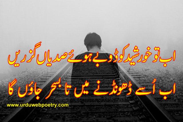 Best Urdu Ghazal Poetry