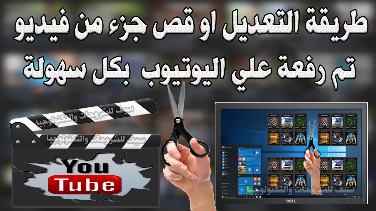 التعديل علي الفيديوهات,قص جزء من فيديو علي اليوتيوب,تخطي مخالفة حقوق الطبع والنشر ,حذف فيديو علي اليوتيوب ,تجنب مخالفات ارشادات المنتدي,اليوتيوب