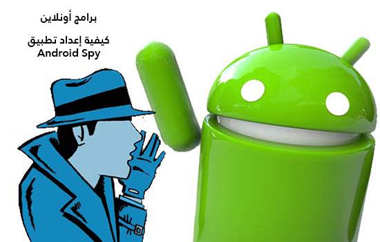 كيفية إعداد تطبيق Android Spy