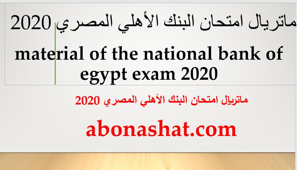 ماتريال البنك الاهلي 2020+ اسئلة الانترفيو اخر تحديث2020       حصرياً      امتحان البنك الاهلي 2020+ IQ اخر تحديث 2020