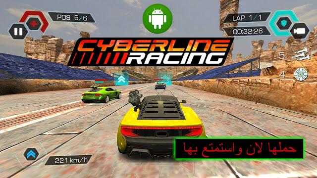 تحميل لعبة Cyberline Racing الخرافية متاحة للاندرويد