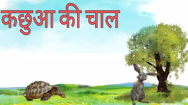 Kachhua ki chaal [Kahani] - kachhua aur khargosh ki Kahani - Tec India Sandeep