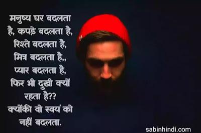 anmol vachan satya vachan