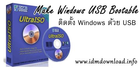 UltraISO Premium 9.6 โปรแกรมติดตั้ง Windows ผ่าน USB