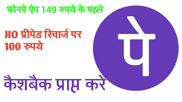 PhonePe App   Get Rs 100 Cashback on 1st ever JIO Prepaid Recharge worth Rs 149