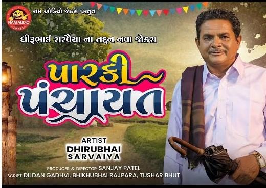 Dhirubhai Sarvaiya Comedy Videos