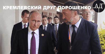 Как Порошенко помогает российскому олигарху разворовывать Украину