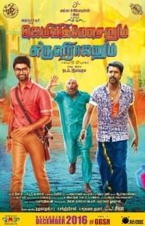 Aishwarya Rajesh upcoming 2017 Tamil film Gemini Ganeshanum Suruli Raajanum Wiki, Poster, Release date, Songs list