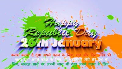 26 January Happy Republic Day Whatsapp Status in Hindi