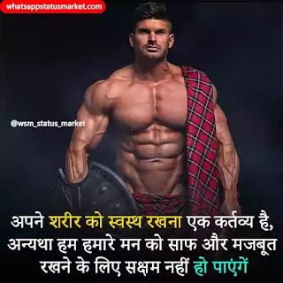 gym attitude status images