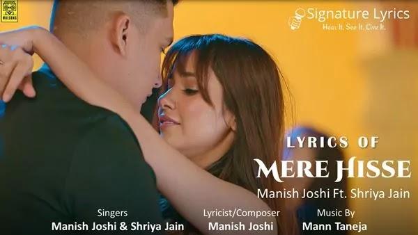 Mere Hisse Lyrics - Manish Joshi - Shriya Jain