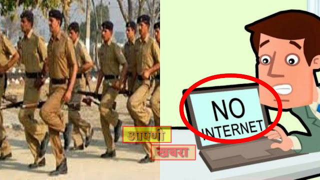 Rajasthan Police Constable Bharti Exam Rule