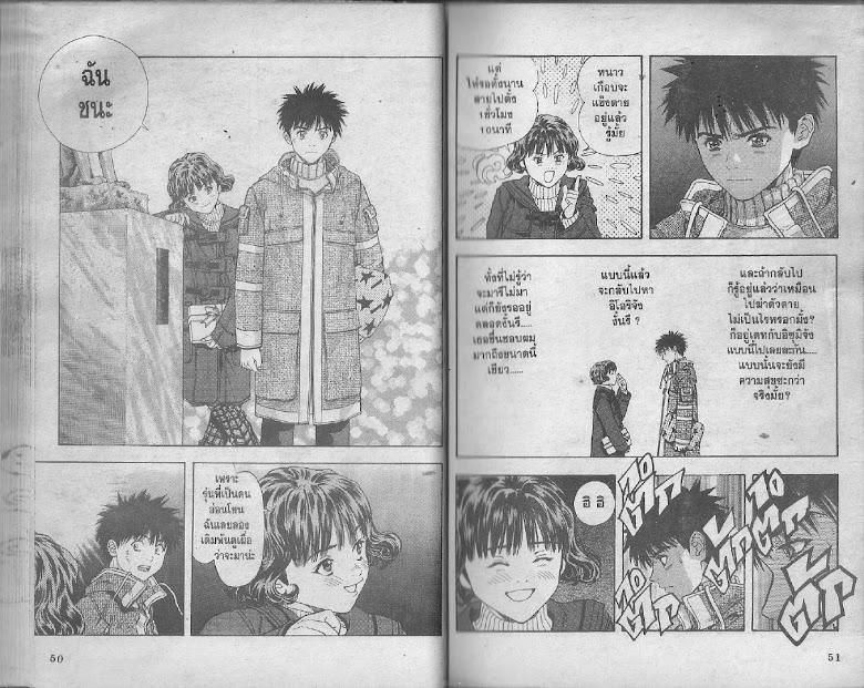 I's - หน้า 24