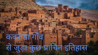 kavarada village tamples