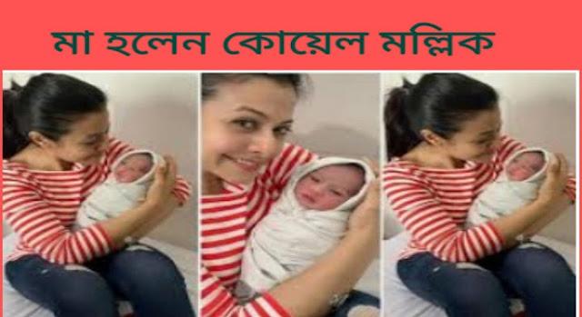 Actress Koel Mallick Gives Birth A Baby Boy
