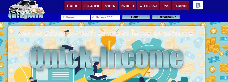 Мошеннический сайт quick-income.ru – Отзывы, развод, платит или лохотрон?