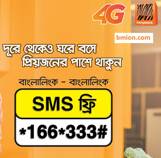 Banglalink-to-Banglalink-Unlimited-SMS-Free