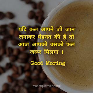 Hindi Quotes For Success Good Morning