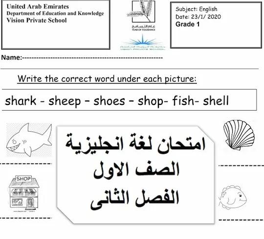 امتحان لغة انجليزية الصف الاول الفصل الثانى
