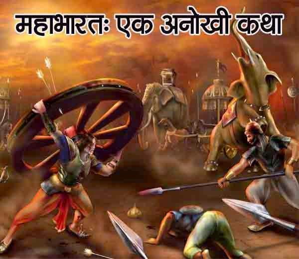 महाभारत - 30 तथ्य (30 Facts About Mahabharat)
