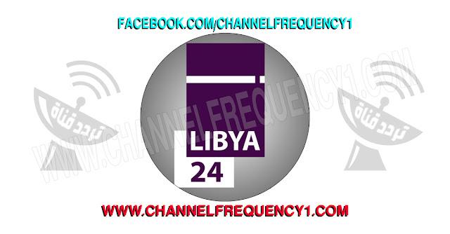 قناة ليبيا 24