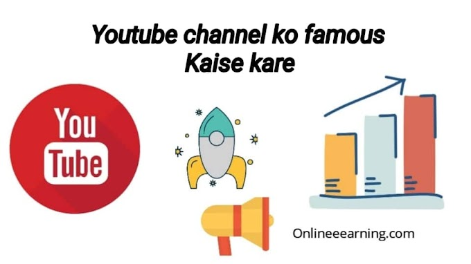 Youtube channel ko famous kaise kare, famous kaise kare apne youtube channel